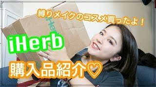 iHerb購入品紹介♡コスメ多め!! thumbnail