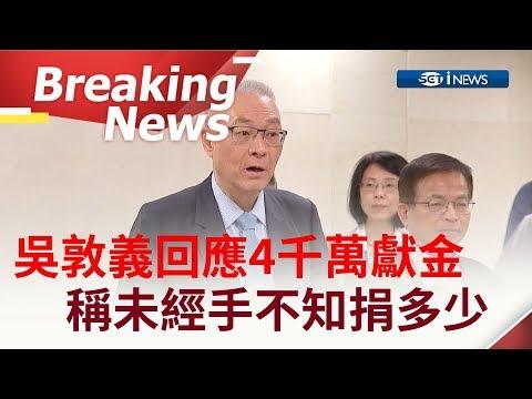 [訪問完整]KMT主席吳敦義火線回應4千萬獻金 稱:未經手不知捐多少|【台灣要聞。先知道】20190430|三立iNEWS