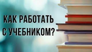 Как работать с учебником: тексты, содержание, рубрики, вопросы