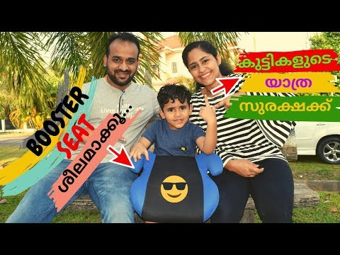What Is Child Booster Seat | Installation Of Booster Seat | How To Use A Booster Seat In Malayalam