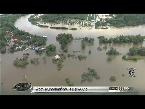 อุตุฯเตือน 13 จังหวัดภาคใต้ยังมีฝนตกหนักถึงหนักมาก