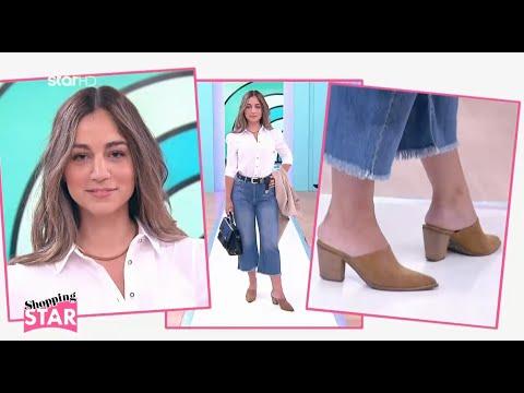 Shopping Star- Catwalk Παναγιώτας επ.44 «Trendy με πουκάμισο»
