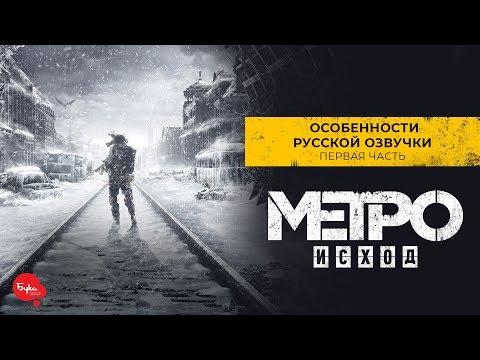 Метро: Исход. Особенности русской озвучки   Первая часть