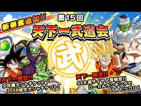 (JP) 15th World Tournament: Prize LR Piccolo? & SSR SSJ Goku: Dragon Ball Z Dokkan Battle