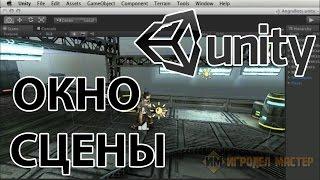 Как создать игру в Unity Окно сцены(Игры на Unity (рекомендую) - http://www.youtube.com/watch?v=8Dh8HIzHCao Группа ВК - https://vk.com/igrodel Как создать игру в Unity - Окно сцены..., 2014-11-26T15:23:26.000Z)