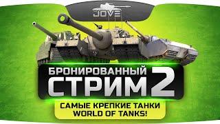 БРОНИРОВАННЫЙ СТРИМ #2. Танкуем самыми крепкими танками World Of Tanks!