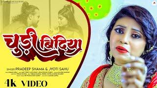 CHURI BINDIYA / चूड़ी बिंदिया / New Nagpuri Songs / Actors / VIKRAM, DEEPALI & SATISH