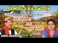 Samdola Ka Dwi Din Garhwali Album (Audio) Jukebox   Narendra Singh Negi, Meena, Meena