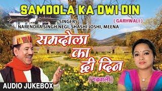 Samdola Ka Dwi Din Garhwali Album Audio Jukebox Narendra Singh Negi Meena Meena