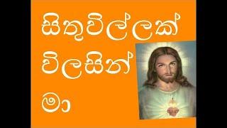 Sithuwillak Vilasin Ma [New Version] (Sinhala Hymn)
