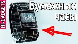 Настоящие бумажные часы The PAPR WATCH. Обычный гаджет в необычной обертке.| HI-GADGETS.