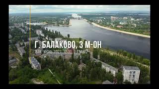 Балаково с высоты. 3 микрорайон. Судоходный канал, баржа, водные лыжи. 2.7К