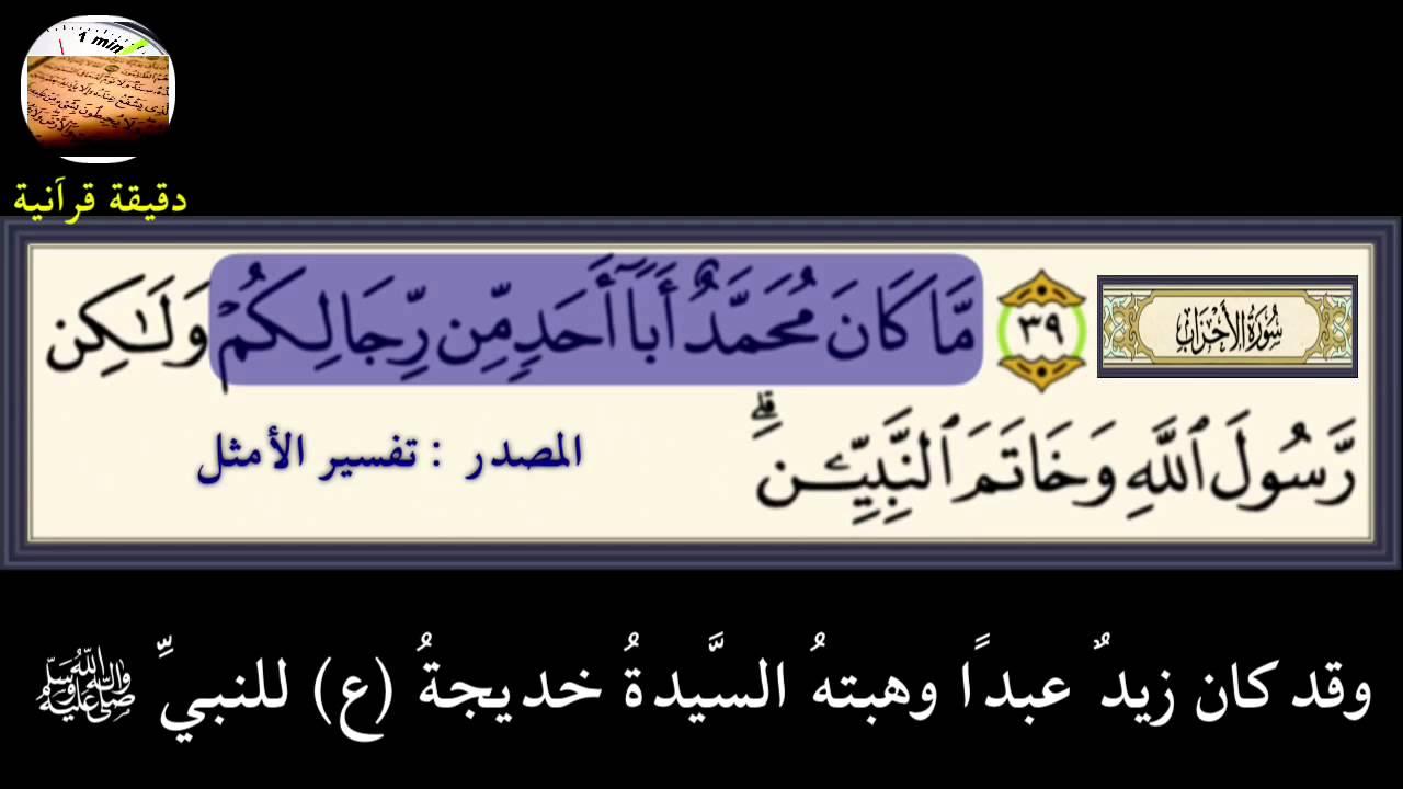 ما كان محمد أبا أحد من رجالكم