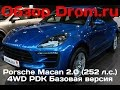 Porsche Macan 2016 2.0 (252 л.с.) 4WD PDK Базовая версия - видеобзор