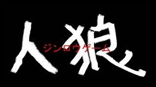 【自主制作映画】人狼ゲーム