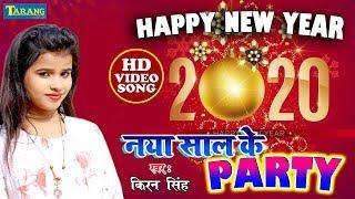 2020 Happy New Year Song नया साल में पार्टी Kiran Singh Bhojpuri New Year Song 2020