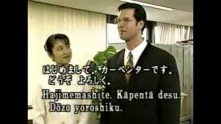 【Japanese for Busy People】 Episode 1: My Name Is Carpenter, Larry Carpenter