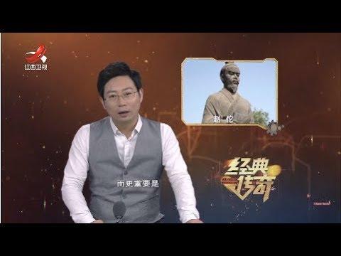 Download 《经典传奇》古墓探秘:破解南越王墓之谜 20181220