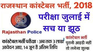 राजस्थान पुलिस कांस्टेबल परीक्षा जुलाई में सच या झूठ | Rajasthan police vacancy bharti 2018