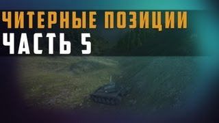 World of Tanks читерские позиции на картах 5 руководство