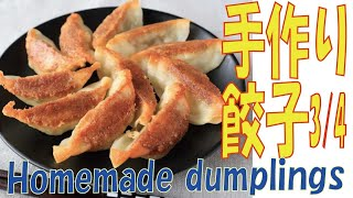 手作り料理教室 あけみ風餃子の作り方 (3/4) http://tmsi.me/ タネ...