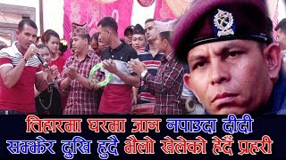 घरमा जान नपाउदा दिदी बहिनी सम्झेर दुखि हुदै भैलो खेल्दै प्रहरी DEUSI BHAILO IN POLICE OFFICE