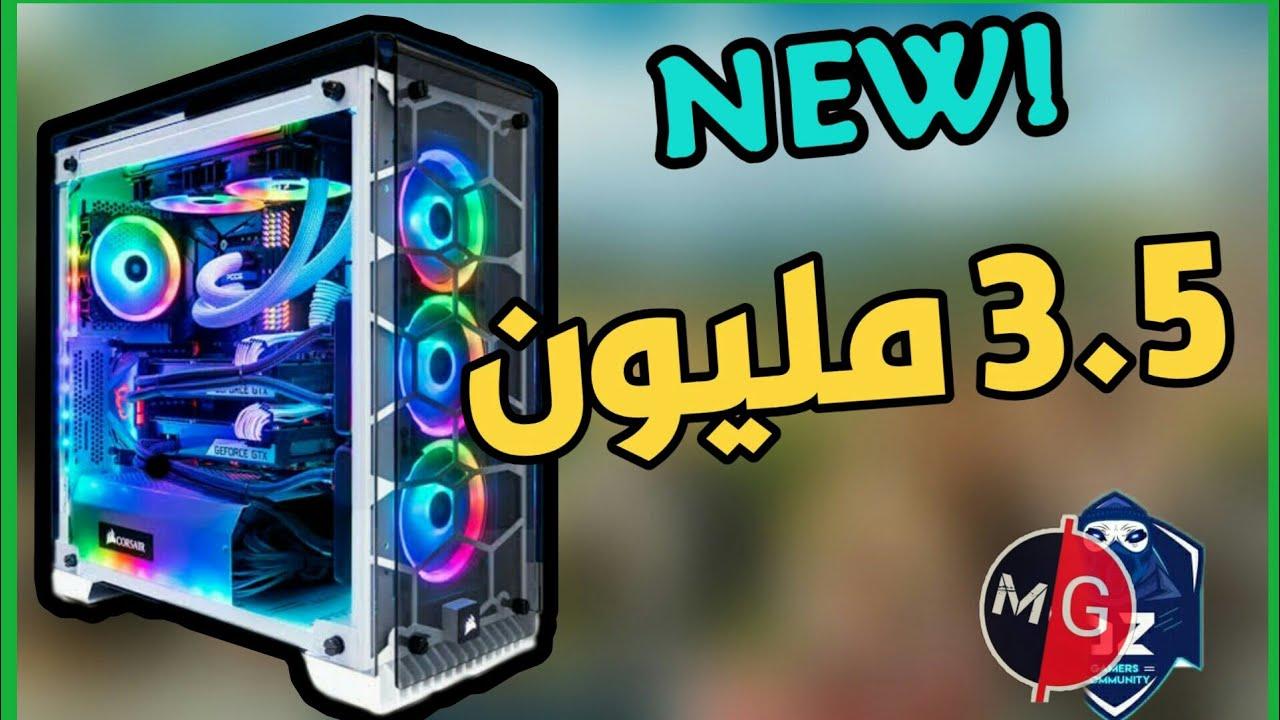 أرخص تجميعة Pc Gaming في الجزائر ب 35000 00 دج فقط 180 Pc Builder Youtube
