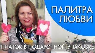 ПЛАТОК ПАЛИТРА ЛЮБВИ 29853 Орифлэйм | ВИДЕООБЗОР Ольга Полякова