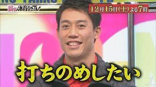 土曜よる7時 『炎の体育会TV』12月15日予告動画 錦織圭が泣いた…何が!...