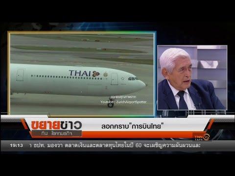 ลอกคราบการบินไทย - วันที่ 26 Jan 2017