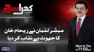 Mubashir Lucman Ne Reham Khan Ka Jhoot Be-Naqaab Kardiya | SAMAA TV | Mubasher Lucman