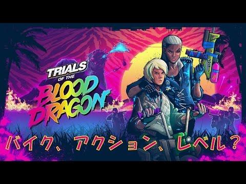 バイクで飛ばしまくるぜ! トライアルズ・オブ・ザ・ブラッド・ドラゴン/TRIALS OF THE BLOOD DRAGON 実況プレイ Part1