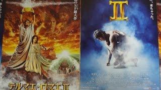 テルマエ・ロマエ II B 2014 映画チラシ 2014年4月26日公開 【映画鑑賞...