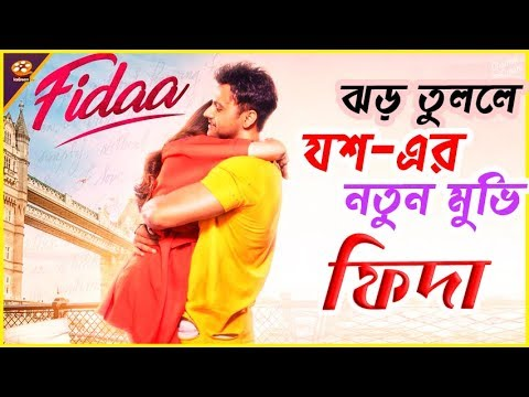 আসছে Yash এর নতুন সিনেমা  Fidaa  || Yash Dasgupta || Super Romantic Bangla Movie Fidaa || SVF | 2018