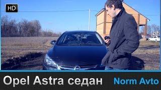 Обзор Опель Астра Седан.(Автомобиль продается, если интересно свяжитесь со мной в http://vk.com/brodyga48 Обзор автомобиля Opel Astra Седан - 2014..., 2015-11-05T08:00:01.000Z)