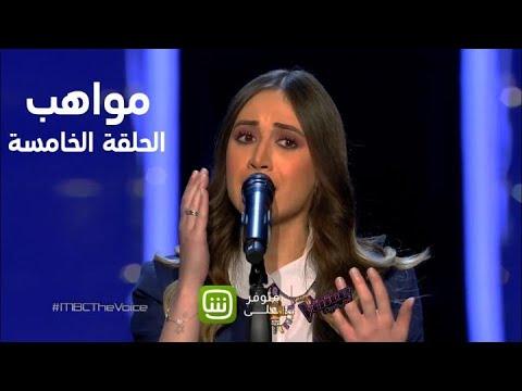 استمتع مع أصوات مواهب الحلقة الخامسة من #MBCTheVoice حصرياً ومجاناً على #SHAHID