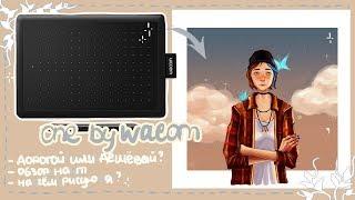 мой графический планшет | различия дорогих и дешевых планшетов | обзор+speedpaint