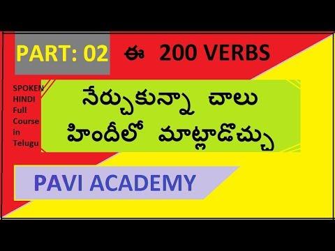 Spoken hindi full course through telugu hindi verbs part 2  / SPOKEN HINDI IN TELUGU BY PAVIACADEMY