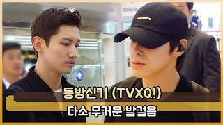 동방신기(TVXQ!) 다소 무거운 발걸음 [WD영상]