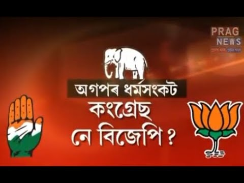 With whom will AGP shake hands now for alliance? AGP's dual standards?