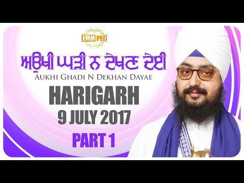 ਅਉਖੀ ਘੜੀ ਨ ਦੇਖਣ ਦੇਈ   Aukhi Ghadi N Dekhan Dayae   Part 1/2   9.7.2017 Harigarh   Dhadrianwale