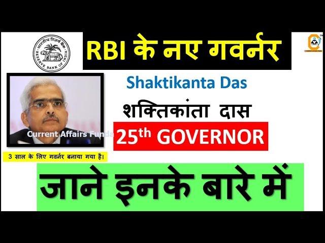 RBI के नए गवर्नर Shaktikanta Das ( शक्तिकांता दास) | 25th GOVERNOR || जाने इनके बारे में