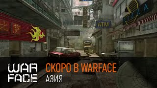 Скоро в Warface: Азия!