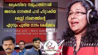 Mahadaivam | Jessy Niranam | Binoy Cherian | New Malayalam Christian Devotional Song
