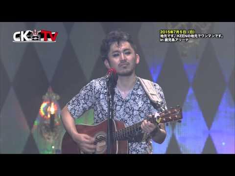 C&K - キミノ言葉デ LIVE ver. from鹿児島アリーナDAY2