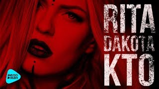 Rita Dakota Кто Official Audio 2017