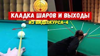 Кладка шаров и ВЫХОДЫ. Видеокурс-4 ВЫХОДЫ в бильярде.