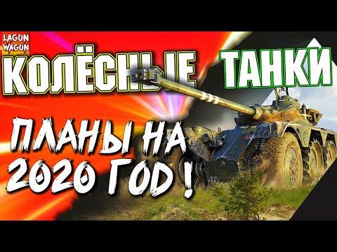 КОЛЁСНЫЕ ТАНКИ WOT CONSOLE. ПЛАНЫ НА 2020 ГОД! World Of Tanks Mercenaries | Xbox PS4