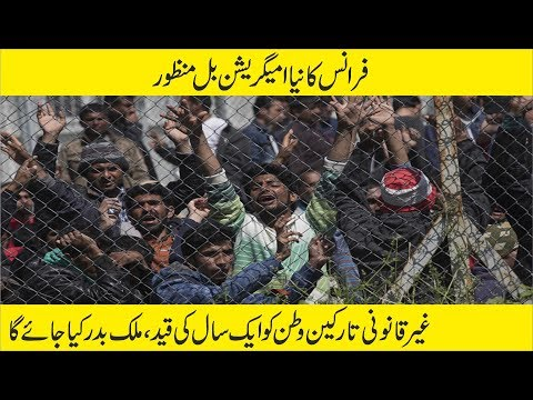 France approves controversial immigration bill (Urdu/Hindi News)