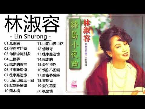 林淑容Lin Shurong选择林淑容的最佳歌曲《風雨戀+恨你不回頭+你懷念特别多+三個夢+臨走的誓言+往事難追憶+山前山後走一回+默默盼歸期》Golden Album Of Anna Lin